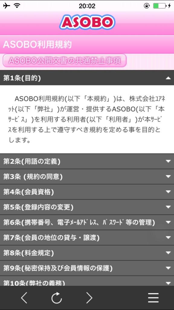 【ASOBO】