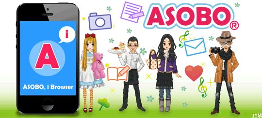 【ASOBO】出会いアプリの決定版が登場!