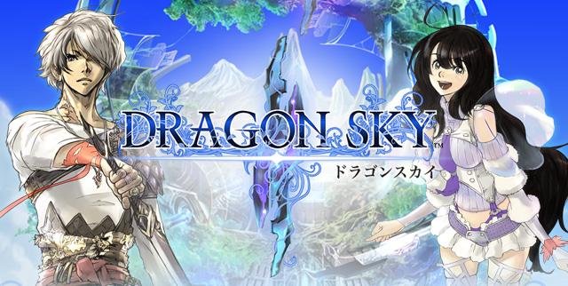 DRAGON SKY -ドラゴンスカイ-