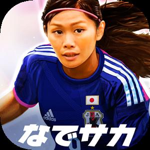「なでサカ~なでしこジャパンでサッカー世界一!」日本女子代表「なでしこジャパン」の魅力が満載