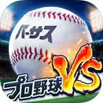 「プロ野球バーサス」ゲームに登場する選手、球団は実名で登場!自分だけの夢のチームを作ろう!