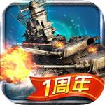 「WARSHIP SAGA」ウォーシップサーガ 世界中の軍隊と戦うリアル海戦バトルゲーム