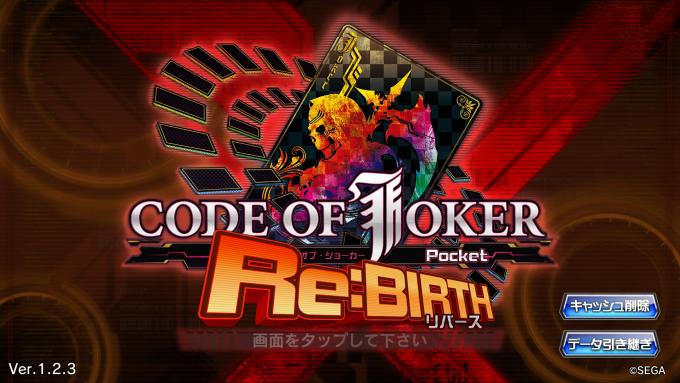 コード・オブ・ジョーカーPocket