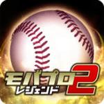 「モバプロ2 レジェンド」あなただけのドリームチー ムを育成できるプロ野球シミュレーションゲーム!