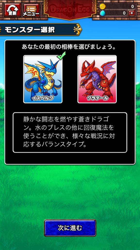 ドラゴンエッグ