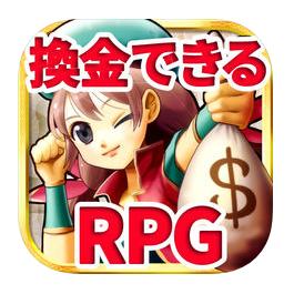 『DORAKEN』稼いだゴールドを換金できるオンリーワンの換金(お小遣い)RPGアプリ!!