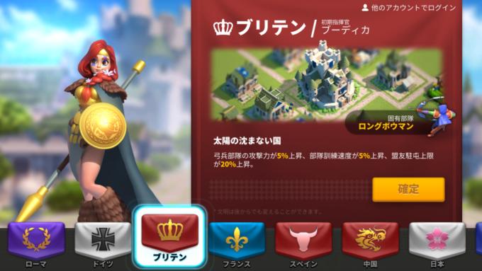 Rise of Kingdoms ―万国覚醒―